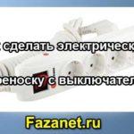 Как сделать электрическую переноску с выключателем