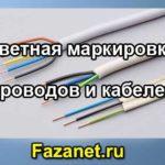 Цветная маркировка проводов и кабелей