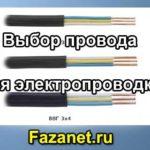Выбор провода для электропроводки
