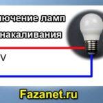 Схемы включения лампы накаливания