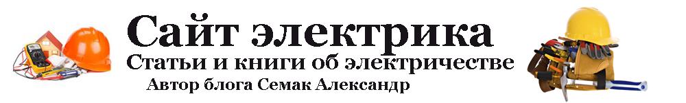 Сайт электрика