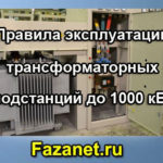 Правила эксплуатации трансформаторных подстанций до 1000 кВА