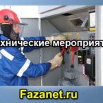 Технические мероприятия обеспечивающие безопасность работ со снятием напряжения в электроустановках